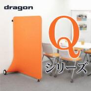 dragon (ドラゴン) ムービングパネル&チェア Qシリーズ
