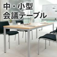 中・小型会議テーブル