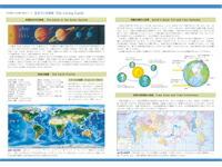 地球儀シートのイメージ