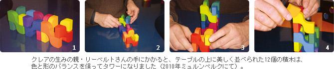 クレアの生みの親・リーベルトさんの手にかかると、テーブルの上に美しく並べられた12個の積木は、色と形のバランスを保ってタワーになりました(2010年ミュルンベルグにて)。