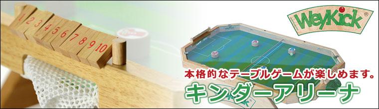 ウェイキック キンダーアリーナ UW7500A(子供用ボードゲーム)