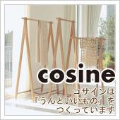 cosine(コサイン)
