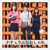 monacca(モナッカ)