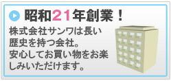 昭和21年創業!株式会社サンワは長い歴史を持つ  会  社。安心してお買い物をお楽しみいただけます。