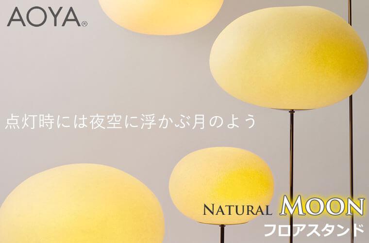 aoya natural moon