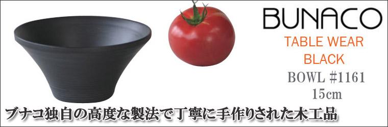 ブナコ ボール #1161 15cm(食器、カトラリー)