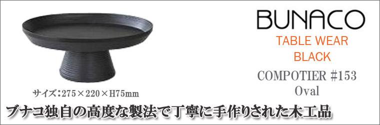 ブナコ コンポート皿 #153 oval(食器、カトラリー)