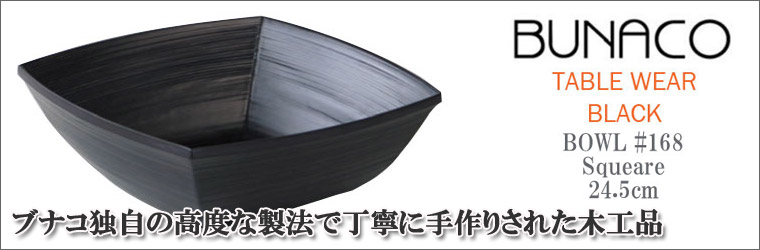 ブナコ ボール #168 SQUEARE 24.5cm(食器、カトラリー)></p>  <!-- caption --> <p style=