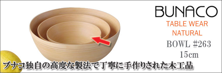 ブナコ ボール #263 15cm(食器、カトラリー)