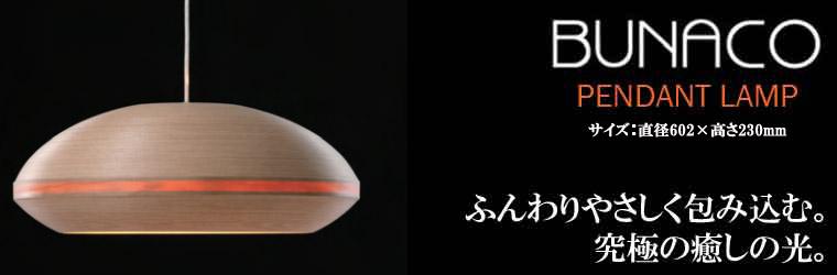 ブナコ ペンダントランプ BL-P1724