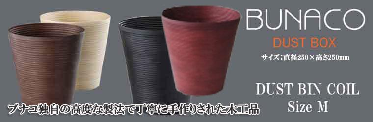 BUNACO ダストボックス DUST BIN COIL Size M IB-D912