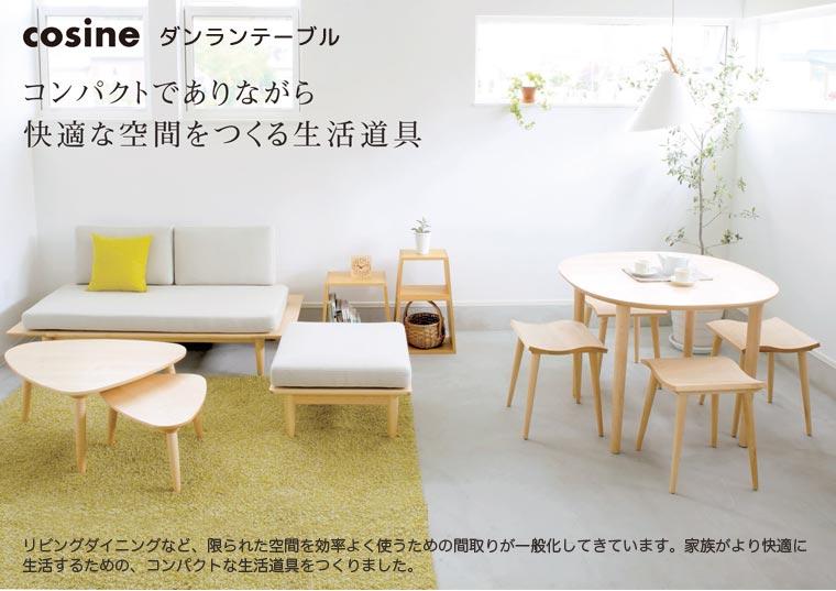 cosine プラットソファ コンパクトでありながら快適な空間をつくる生活道具