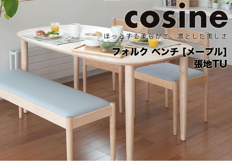 cosine フォルク ベンチ [メープル] CD-03NM-TU