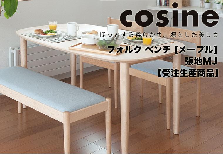 【受注生産商品】cosine フォルク ベンチ120 [メープル] CD-03NM-120-MJ