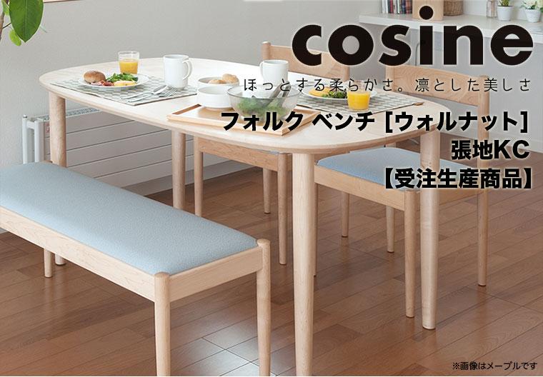 【受注生産商品】cosine フォルク ベンチ120 [ウォルナット] CD-03NW-120-KC