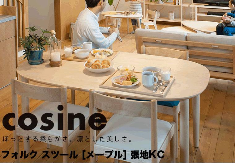 cosine フォルク スツール [メープル] CD-04NM-KC