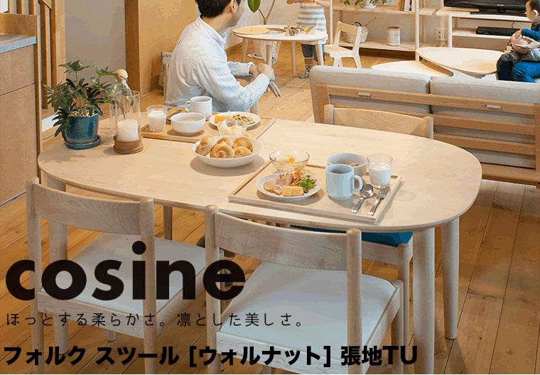 cosine フォルク スツール [ウォルナット] CD-04NW-TU