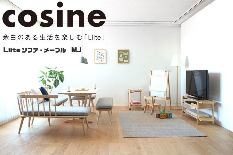 Liite ソファ メープル MJ張地 LD-02NM