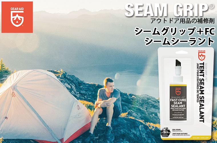 It is recommended to the filler of the seam of a tent and the backpack. & Sanwa-Shopping: GEAR AID (gear aid) seam grip + FC seam sealant ...