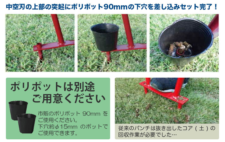 キンボシ ローンパンチX 4005 (芝のメンテナンス)