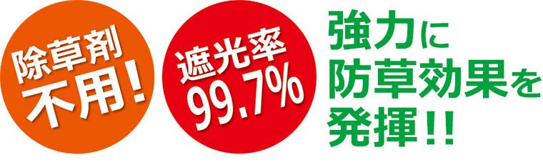 遮光率99.7%除草剤不用!強力に防草効果を発揮!!