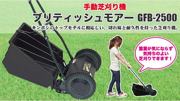芝刈り機 キンボシ ブリティッシュモアー gfb-2500