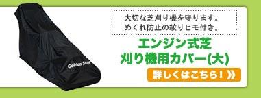 エンジン式芝刈り機カバー(中)