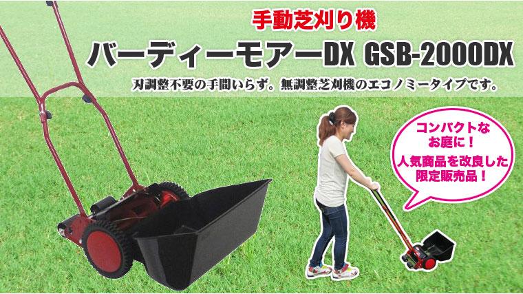 芝刈り機 キンボシ バーディーモアーデラックスカバー付き GSB-2000DX