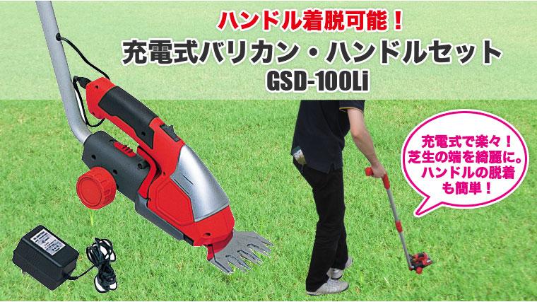 充電式バリカン・ハンドルセット 充電式でラクラク。芝生の端を綺麗に。ハンドルの着脱も簡単