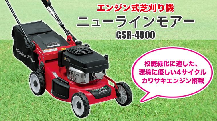 芝刈り機 キンボシ ニューラインモアー gsr-4800