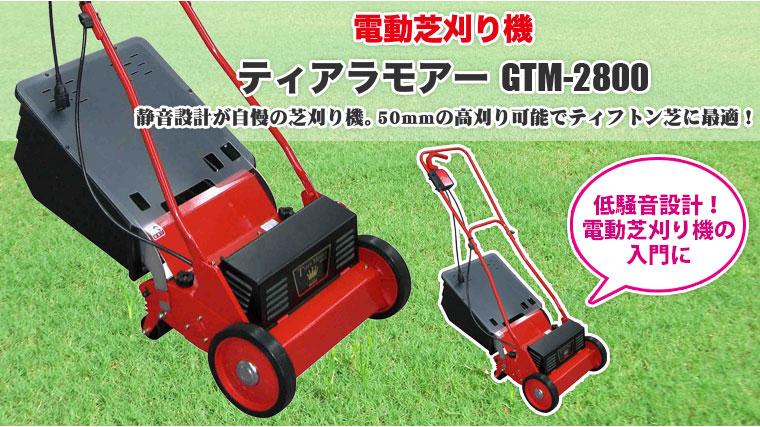 芝刈り機 キンボシ ティアラモアー gtm-2800