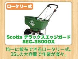 スコッツ ロータリー式肥料散布機 デラックスエッジガード SEG-3500DX