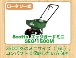 スコッツ ロータリー式肥料散布機 エッジガードミニ SEG-1500M