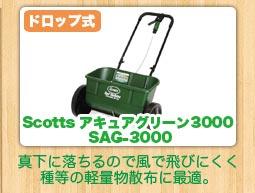 スコッツ ドロップ式肥料散布機 アキュアグリーン SAG-3000