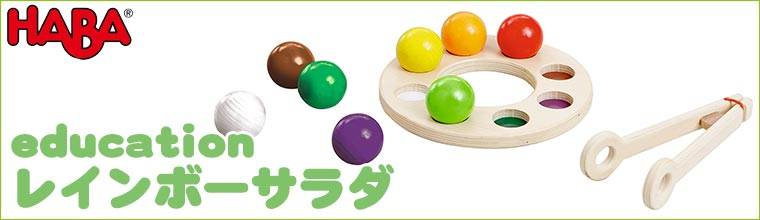Haba Rainbow Balls Mobile