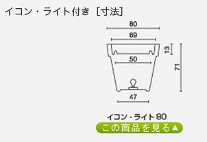 イコン・ライト80