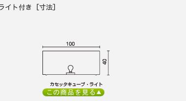 カセッタキューブ・ハイ・ライト