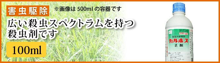 日本曹達(株)カルホス乳剤100ml