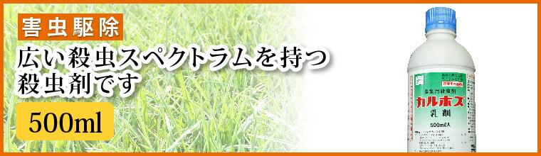日本曹達(株)カルホス乳剤500ml