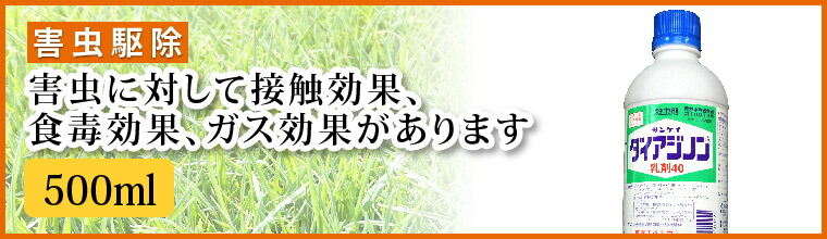 住友化学(株)ダイアジノン乳剤40 500ml
