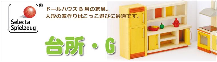 ドールハウス用家具 台所・G