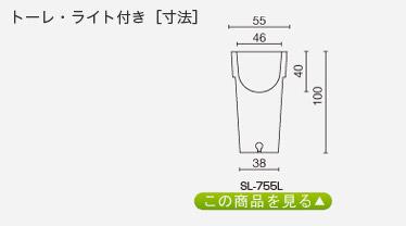 トーレ・ライト(高さ70cm)