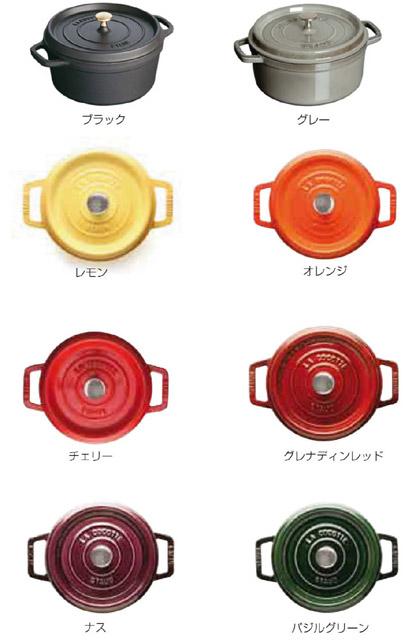 ピコ・ココット オーバルのカラーは、ブラック、グレー、レモン、オレンジ、チェリー、グレナディンレッド、ナス、バジルグリーンの8色です。