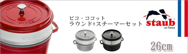 STAUB ピコ・ココット ラウンド+スチーマーセット 40510-604(両手鍋)