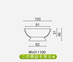 リーフボウル(ベース付き) 外寸100cm