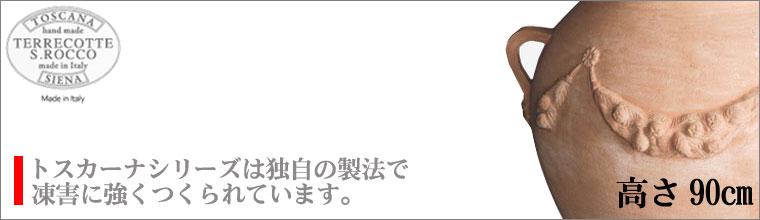トスカーナ 壺 高さ90cm SR-418090