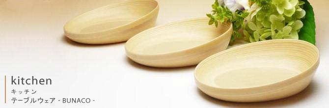 キッチン テーブルウェア‐BUNACO(ブナコ)‐