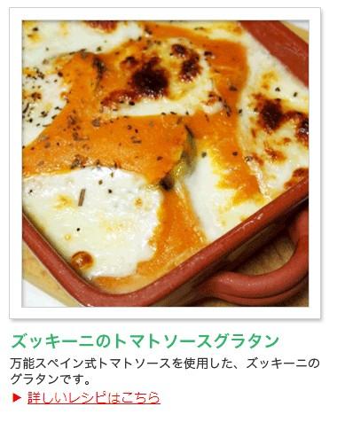 ズッキニーのトマトソースグラタン