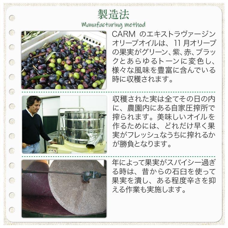 カーム 製造法-1
