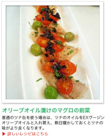 オリーブオイル漬けのマグロの前菜